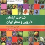 Identification of Medicinal and Aromatic Plants of Iran, Vali Allah Mozaffarian