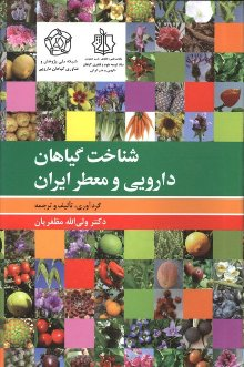 Identification of Medicinal and Aromatic Plants of Iran