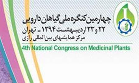 Download the proceedings of 4th National Congress in Medicinal Plants