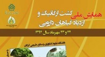 National Conference on Organic Cultivation and Propagation of Medicinal Plants