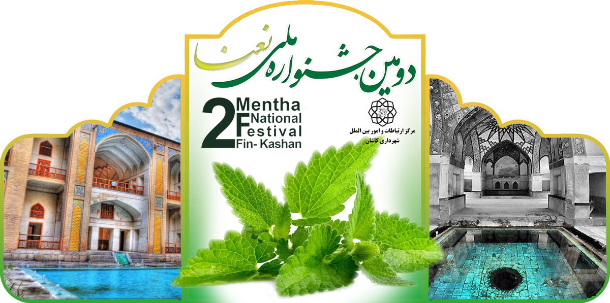 The 2nd Mint National Festival to be Held in Fin-Kashan
