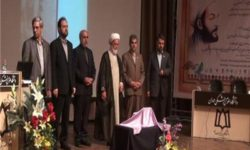 The First Traditional Medicine and Medicinal Plants' Conference Held in Hamedan Province