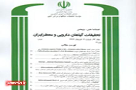 Bimonthly Iranian Journal of Medicinal and Aromatic Plants, Issued