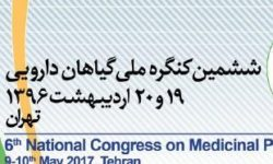 Iranian Medicinal Plants Congress