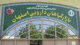 medicinal plants iran