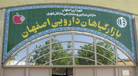 Isfahan's Medicinal Plants Market; Iran's First Specialized Medicinal Plants Market
