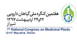 7th National Congress on Medicinal Plants to be Held in Shiraz