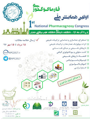First National Conference on Pharmacognosy