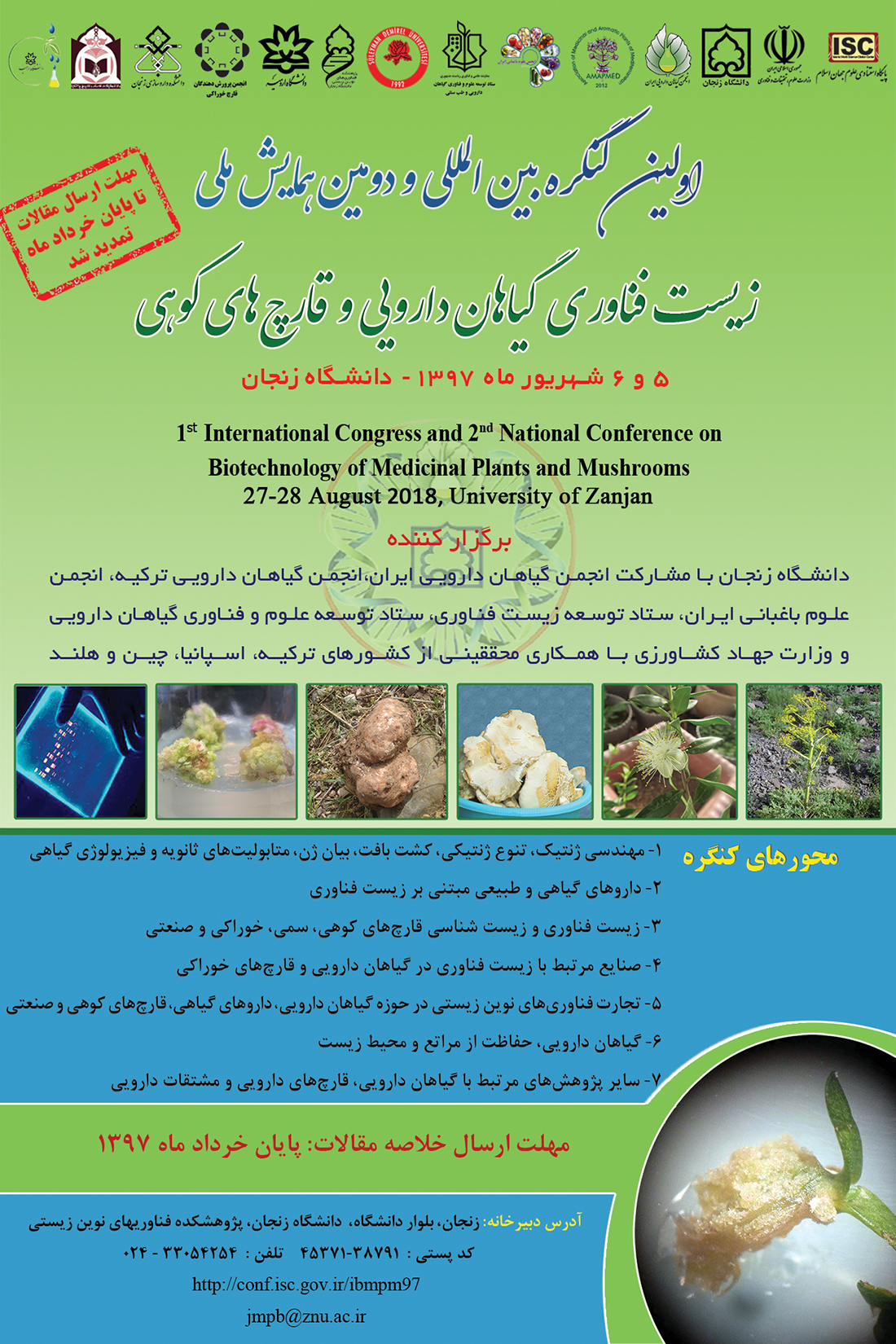 Iran's 1st International Congress and 2nd National Conference on Biotechnology of Medicinal Plants and Mushrooms